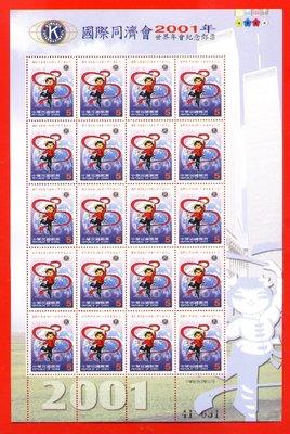 (812S)紀281國際同濟會2001年世界年會紀念郵票90年20套型版張,全新品相(郵票號碼與圖示不同)