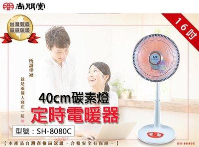 16吋 尚朋堂 40cm碳素燈定時電暖器 自動斷電 防燙手 家用型電暖爐 溫控電暖扇 SH-8080C