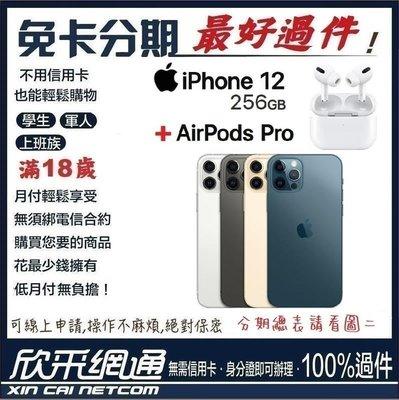 【最好過件】iPhone12 Pro 256GB+AirPods Pro 6.1吋【學生分期/無卡分期/免卡分期】