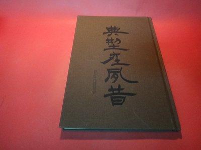 【愛悅二手書坊 03-42】典型在夙昔    望月文化