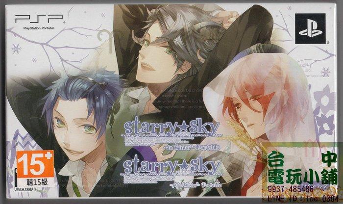 台中電玩小舖~PSP原裝遊戲片~四季星月 星座彼氏 Starry☆sky in Winter/ After Winter