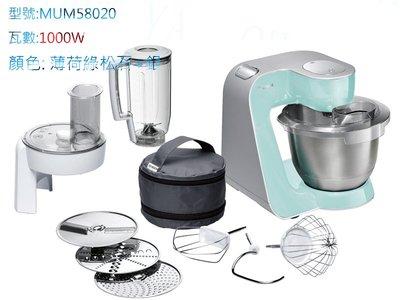 『現貨 』『安心保固』BOSCH MUM 5 系列 MUM58020 攪拌機 多功料理廚師機