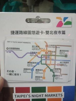 捷運路線圖悠遊卡--雙北夜市