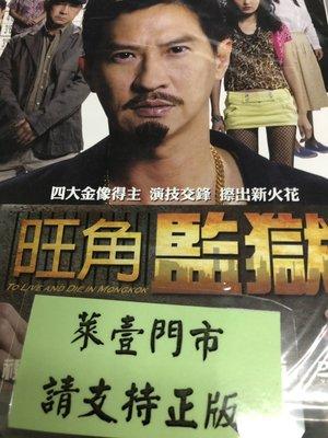 萊壹@50085 DVD 有封面紙張【旺角監獄】全賣場台灣地區正版片【】