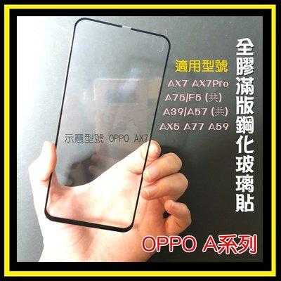 現貨OPPO A39/A57 A59 A75/F5 A77 AX5 AX7 PRO 全膠 滿膠 滿版 全版玻璃貼 保護貼