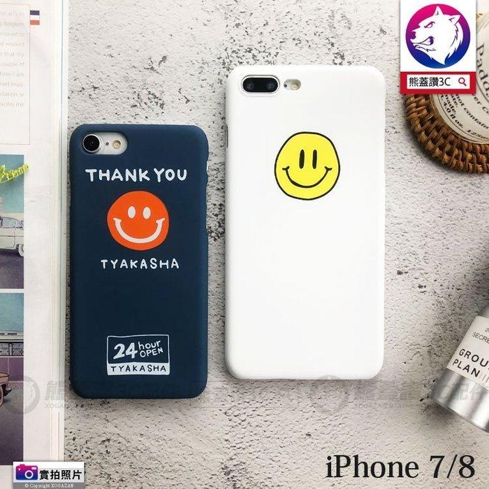 $168【現貨】 iPhone7 iPhone8 PLUS 韓風 手繪 笑臉 微笑先生 圖案 手機殼 保護殼 硬殼 韓版
