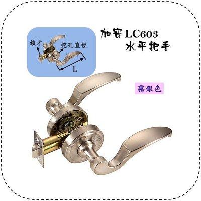 Y.G.S~鎖五金~加安LC603水平把手門鎖 (含稅)