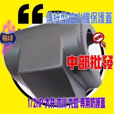 馬達泵浦保護蓋 防水蓋 馬達蓋 傳統式抽水馬達1/ 2HP專用馬達蓋 遮雨蓋 防雨罩  抽水機專用蓋 大井 木川 九如 台中市