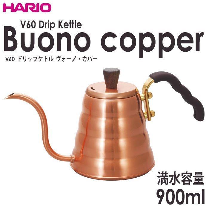 HARIO V60 雲朵 銅壺 手沖壺 細口壺 900cc 細嘴 咖啡 VKBN-90CP LUCI日本代購