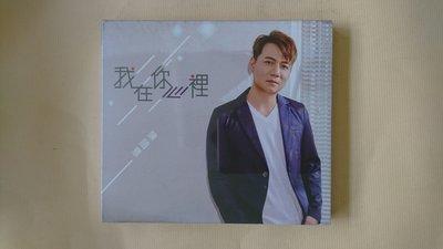【鳳姐嚴選二手唱片】陳隨意 我在你心裡 CD+DVD 全新未拆 豪記