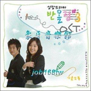 【象牙音樂】韓國電視原聲-- Round off #3 OST (KBS TV Series)