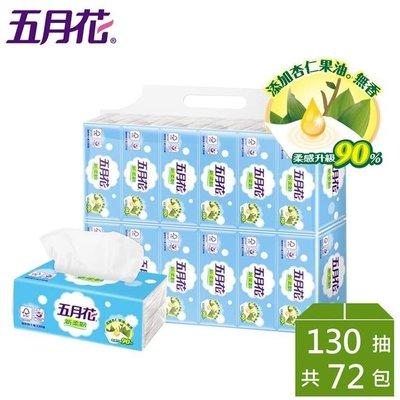 R(免運)【五月花】新柔韌抽取式衛生紙130抽*12包*6袋(0201)