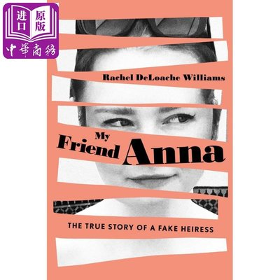 My Friend Anna: The True Story of a Fake Heiress 英文原版 我的朋友安娜