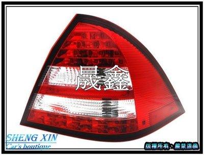 《晟鑫》全新 BENZ 賓士 W203 C系列 紅白 上下LED 直上 尾燈一對 另有 全LED 跑馬方向燈 尾燈款式