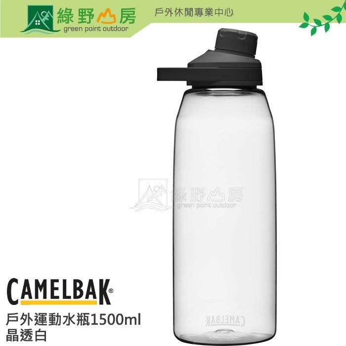 CamelBak Chute Mag 1.5L Water Bottle
