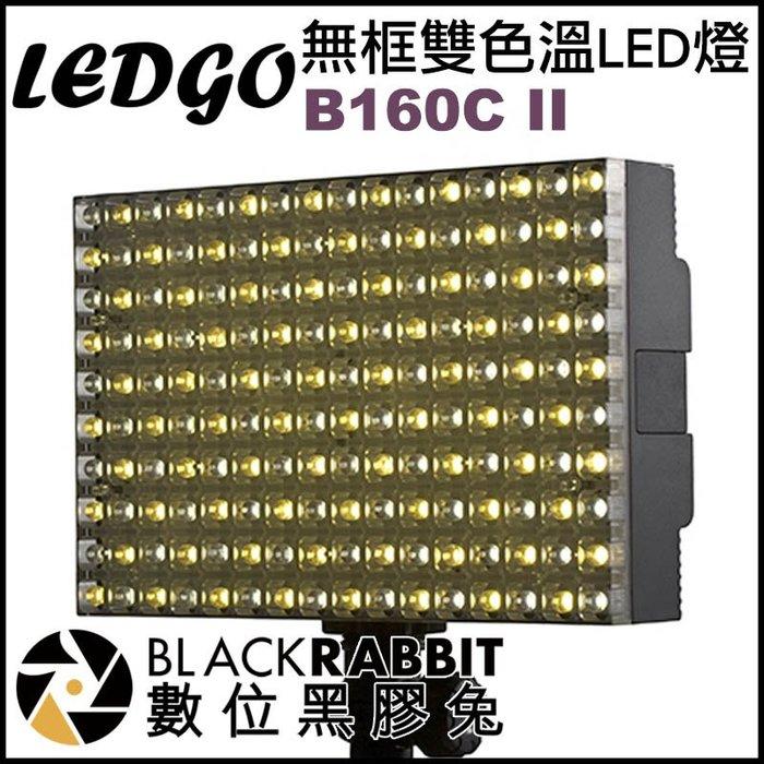 數位黑膠兔【 LEDGO B160C II 無框雙色溫LED 燈光 】 攝影燈 持續燈 補光燈 人像 直播 採訪 攝影棚