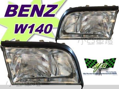 小亞車燈改裝*BENZ 賓士 W140 S320 大水牛 94 95 96 97 98 原廠型 大燈 頭燈 一顆1750