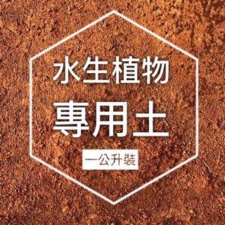 【小鮮肉肉】水生植物專用 睡蓮 碗蓮 荷花 專用土(1L裝)