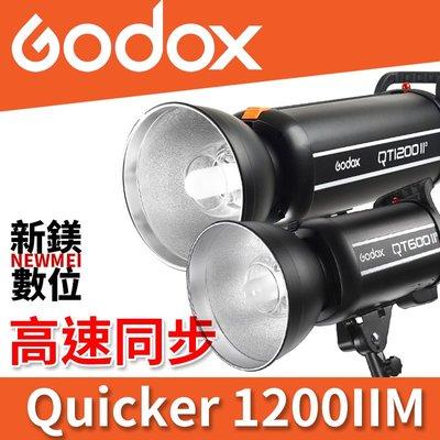 【新鎂】 Godox 神牛 Quicker QT1200IIM 閃客高速回電專業影棚 閃光燈 可高速同步