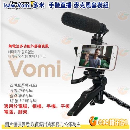 韓國 ISAW  Vomi 多米 VLog 麥克風套裝組 收音 網紅 錄音 心型麥克風 微型 支架 腳架 手持