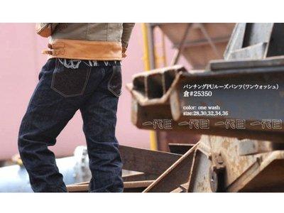【一代目】日本空運 備中倉敷工房 ETERNAL 永恆 牛仔褲 男裝 休閒褲 工作褲 單寧褲 25351