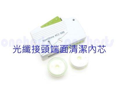 KCC-500 補充清潔內芯材料 補充清潔帶  補充卡匣式清潔帶 光纖接頭端面清潔盒 接口清潔器  光纖清潔器端面