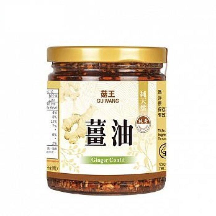菇王薑油220g