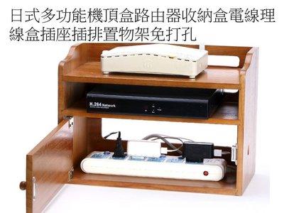 日式多功能機頂盒路由器收納盒電線理線盒插座插排置物架免打孔(中號)