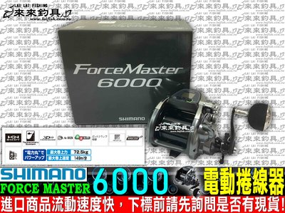 【來來釣具量販店】SHIMANO FORCE MASTER 6000 電動丸/電動捲線器