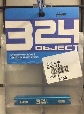 IDCF | 100% 正品 324 object 田宮 四驅車 香港 大廠 4.0 4.5mm 六角螺母 板手-藍色