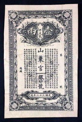 銀錠 古錢幣 大清庫銀 元寶 銀錠 光緒32年 大清銀票