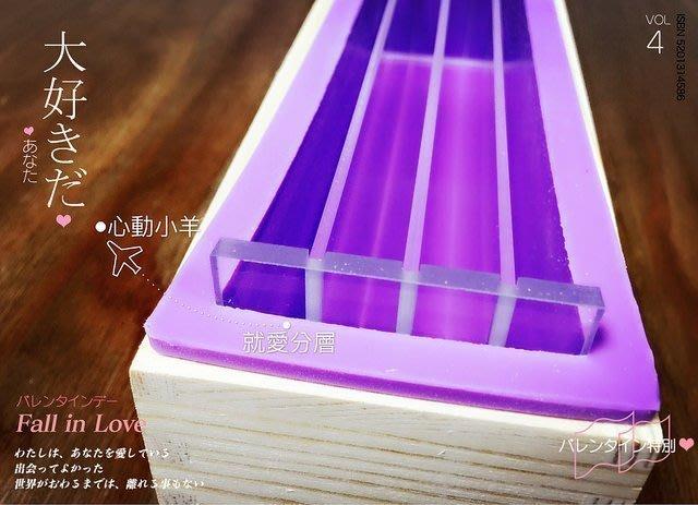 心動小羊^^渲染隔板1000公斤木盒土司模專用壓克力渲染板5件組3長板+2溝槽(需加購木盒吐司模)