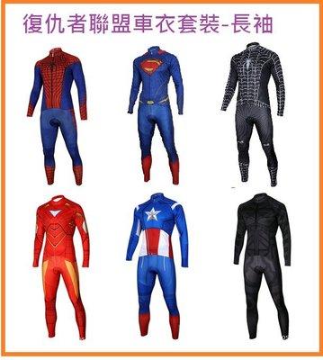 [酷樂精品]復仇者聯盟長袖套裝, 蜘蛛人鋼鐵人美國隊長,超人環法萊卡纖細吸濕排汗單車服,套裝 騎行服,公路車 登山車車衣