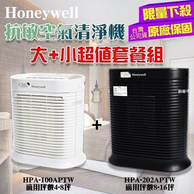 大加小超值優惠組合 Honeywell 抗敏系列空氣清淨機 200/202APTW+100APTW 原廠保固