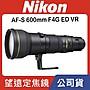 【公司貨】Nikon AF- S NIKKOR 600mm F4 G E...