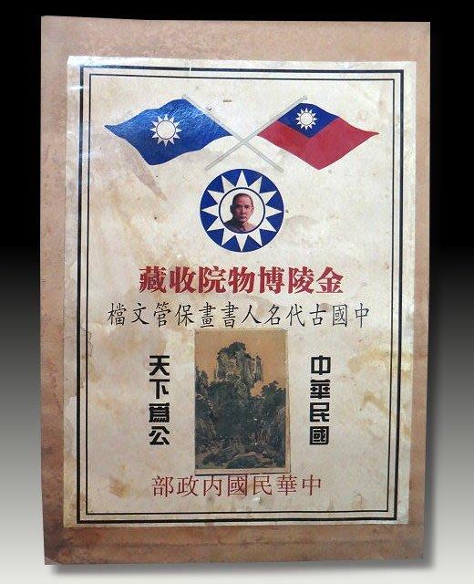 【 金王記拍寶網 】S411 金陵博物院  中華民國內政部 中國古代名人書畫保管文檔 一張