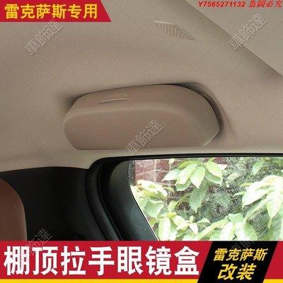 LEXUS-凌志/雷克薩斯18-20款ES200 260 300H NX  RX UX改裝車載眼鏡盒眼鏡架