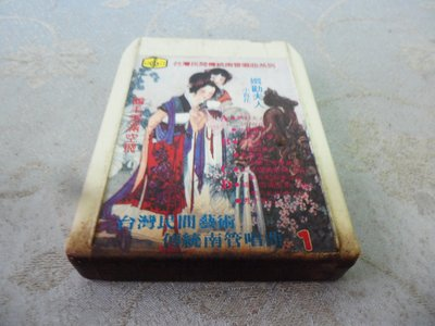 紫色小館28------台灣民間傳統南管唱曲系列.小百合{無外盒}