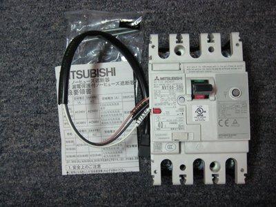 (PLCMARKET) 全新品!三菱漏電斷路器 NV100-SRU /3P 40A 30mA
