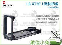 數位小兔【FITTEST LB-XT20 Fujifilm L型快拆板】ARCA XT10 快拆板 L型專用 豎拍板