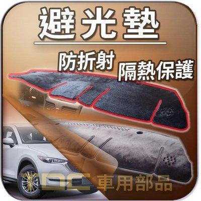 【TDC車用部品】馬自達,CX3,CX5,CX7,CX9,MAZDA,避光墊,儀錶板 遮光墊