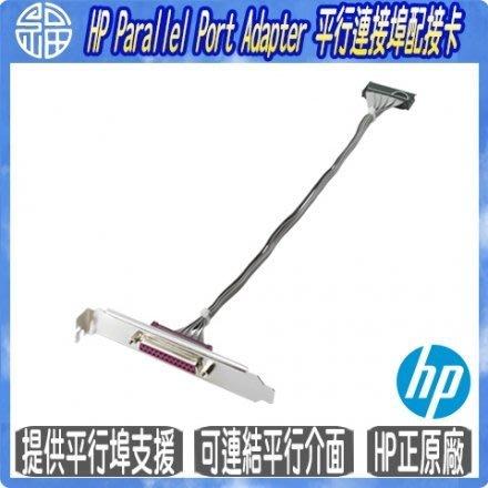 【阿福3C】 HP Parallel Port Adapter 平行連接埠配接卡 (KD061AA)  原廠盒裝