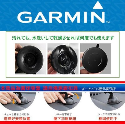 garmin 1300 1350 1370 1370t 1420 1450 51 42 52 GDR35 GDR43 GDR190 TPU膠儀表板吸盤支架