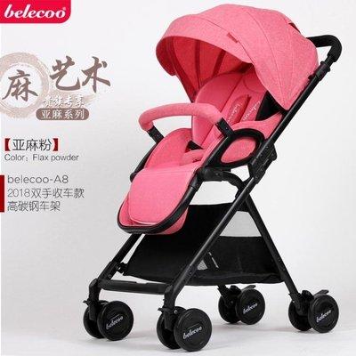belecoo貝麗可嬰兒推車可坐可躺輕便摺疊減震小BB手推傘車0-3歲