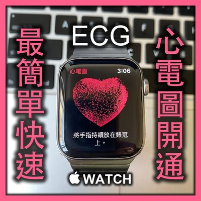 🔥5分鐘心電圖開通 Apple Watch 6 5 4 ECG 台灣版 免越獄 支援 iOS 14 WatchOS 7