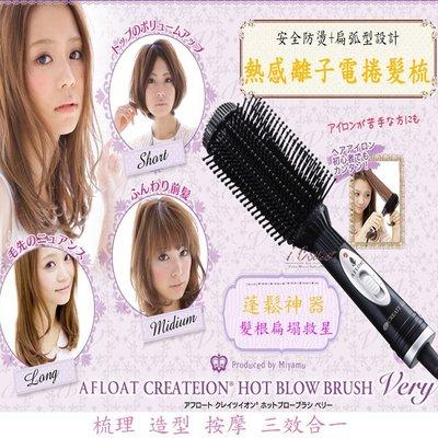 日本Create Ion熱感離子電捲髮梳 (扁弧型) 2段控溫陶瓷電棒梳 捲髮神器 內彎&髮根蓬鬆 Bob&Lob免燙傷