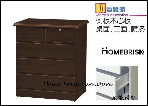 【宏興HOME BRISK】胡桃色2.7尺四斗櫃.,《HX新品14》