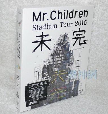 Mr. Children Stadium Tour 2015 未完(日版豪華藍光Blu-ray+116P寫真冊) BD