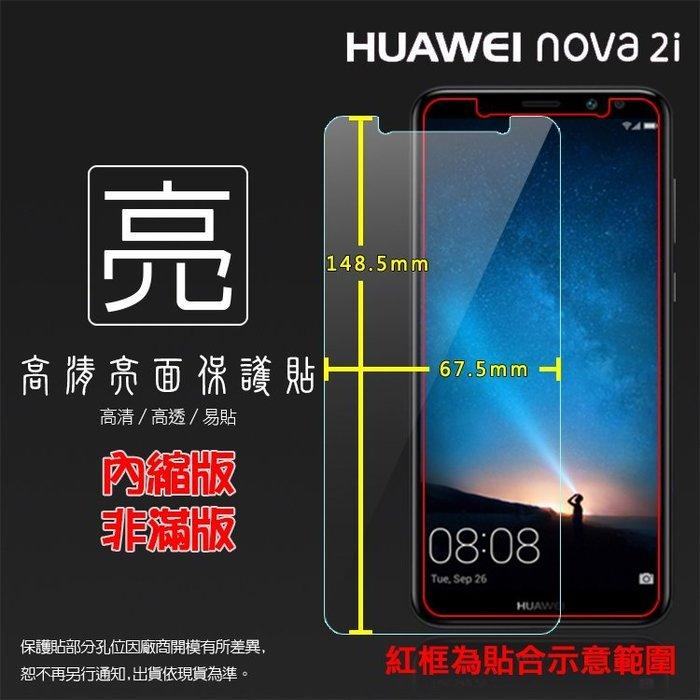 亮面螢幕保護貼 華為 HUAWEI nova 2i RNE-L02 保護貼 軟性 高清 亮貼 亮面貼 保護膜 手機膜