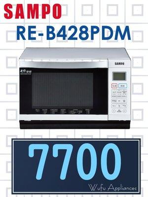 【網路3C館】原廠經銷,可自取 【來電批價7700】SAMPO 聲寶28公升 微電腦式 平台式微波爐RE-B428PDM